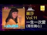 麗莎 Li Sha - 一生一次愛(常在我心) Yi Sheng Yi Ci Ai (Chang Zai Wo Xin)  (Original Music Audio)