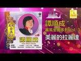 譚順成 Tam Soon Chern - 美麗的拉麗達 Mei Li De La Li Da (Original Music Audio)