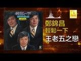 鄭錦昌 Zheng Jin Chang -  王老五之戀 Wang Lao Wu Zhi Lian (Original Music Audio)