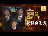 鄭錦昌 Zheng Jin Chang -  扮豬食老虎 Ban Zhu Shi Lao Hu (Original Music Audio)