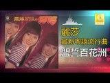 麗莎 Li Sha -  盟誓百花洲 Meng Shi Bai Hua Zhou (Original Music Audio)