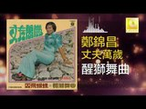 鄭錦昌 Zheng Jin Chang -  醒獅舞曲 Xing Shi Wu Qu (Original Music Audio)