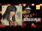 麗莎 Li Sha -  輕輕說再見 Qing Qing Shuo Zai Jian (Original Music Audio)