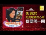 邓丽君 Teresa Teng - 我要問一問 Wo Yao Wen Yi Wen (Original Music Audio)