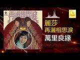麗莎 Li Sha -  萬里良緣 Wan Li Liang Yuan (Original Music Audio)