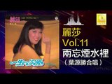 麗莎 葉源勝 Li Sha Ye Yuan Sheng -  兩忘煙水裡 Liang Wang Yan Shui Li (Original Music Audio)