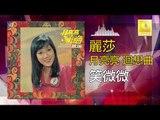 麗莎 Li Sha -   笑微微 Xiao Wei Wei (Original Music Audio)