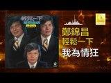 鄭錦昌 Zheng Jin Chang -  我為情狂 Wo Wei Qing Kuang (Original Music Audio)