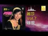 麗莎 Li Sha -  離恨 Li Hen (Original Music Audio)