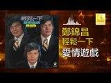 鄭錦昌 Zheng Jin Chang -  愛情遊戲 Ai Qing You Xi (Original Music Audio)