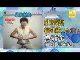邱清雲 Chew Chin Yuin - 為前途 Wei Qian Tu (Original Music Audio)