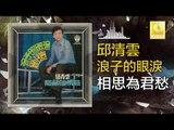 邱清雲 Chew Chin Yuin - 相思為君愁 Xiang Si Wei Jun Chou (Original Music Audio)