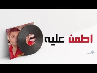 Mostafa Kamel - Atamen Alee / مصطفى كامل - اطمن عليه