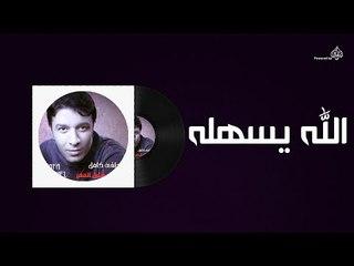 Mostafa Kamel - Allah Yashalo / مصطفى كامل - الله يسهله