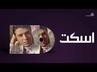 Mostafa Kamel - Askot / مصطفى كامل - اسكت