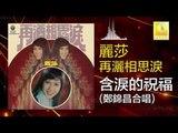 麗莎 鄭錦昌 Li Sha Zheng Jin Chang -  含淚的祝福 Han Lei De Zhu Fu (Original Music Audio)