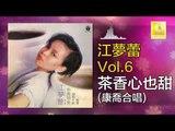 江夢蕾 康喬 Elaine Kang Kang Qiao -  茶香心也甜 Cha Xiang Xin Ye Tian (Original Music Audio)