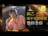 姚乙Yao Yi - 想你念你 Xiang Ni Nian Ni (Original Music Audio)