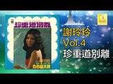 謝玲玲 Mary Xie -  珍重道別離 Zhen Zhong Dao Bie Li (Original Music Audio)