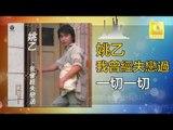 姚乙Yao Yi -  一切一切 Yi Qie Yi Qie (Original Music Audio)