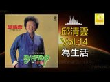 邱清雲 Chew Chin Yuin - 為生活 Wei Sheng Huo (Original Music Audio)