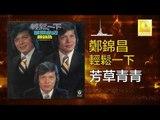 鄭錦昌 Zheng Jin Chang -  芳草青青 Fang Cao Qing Qing (Original Music Audio)