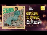 鄭錦昌 Zheng Jin Chang -  美景良宵 Mei Jing Liang Xiao (Original Music Audio)