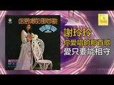 謝玲玲 Mary Xie -   愛只要能相守 Ai Zhi Yao Neng Xiang Shou (Original Music Audio)