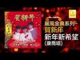康喬 Kang Qiao - 新年新希望 Xin Nian Xin Xi Wang (Original Music Audio)  康喬
