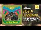 謝玲玲 Mary Xie -  心兒蹦蹦跳 Xin Er Peng Peng Tiao (Original Music Audio)