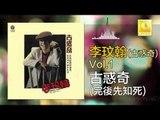 李玟翰 Elmo Lee - 古惑奇完後先知死 Gu Huo Qi Wan Hou Xian Zhi Si (Original Music Audio)