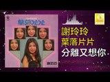 謝玲玲 Mary Xie -  分離又想你 Fen Li You Xiang Ni (Original Music Audio)