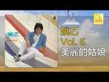 姚乙 Yao Yi -   美麗的姑娘 Mei Li De Gu Niang (Original Music Audio)