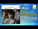姚乙 Yao Yi -   霧是你霧是我 Wu Shi Ni Wu Shi Wo (Original Music Audio)