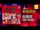 鄭少秋 Zheng Shao Qiu - 祝壽歌 Zhu Shou Ge (Original Music Audio)