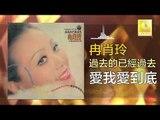 冉肖玲 Ran Xiao Ling - 愛我愛到底 Ai Woi Ai Dao Di (Original Music Audio)