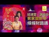 邱清雲 Qiu Qing Yun - 條條財路通 Tiao Tiao Cai Lu Tong (Original Music Audio)