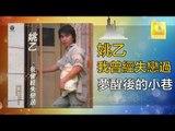 姚乙Yao Yi -  夢醒後的小巷 Meng Xing Hou De Xiao Xiang (Original Music Audio)