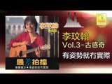 李玟翰 Elmo Lee - 有姿勢就冇實際 You Zi Shi Jiu Mao Shi Ji (Original Music Audio)