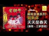 康喬 江夢蕾 Kang Qiao Elaine Kang - 天天是春天 Tian Tian Shi Chun Tian (Original Music Audio)