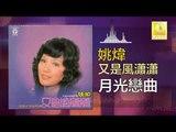 姚煒 Yao Wei - 月光戀曲 Yue Guang Lian Qu (Original Music Audio)