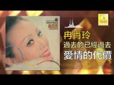 冉肖玲 Ran Xiao Ling - 愛情的代價 Ai Qing De Dai Jia (Original Music Audio)