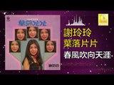 謝玲玲 Mary Xie -  春風吹向天涯 Chun Feng Chui Xiang Tian Ya (Original Music Audio)