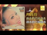 冉肖玲 Ran Xiao Ling - 過去的已經過去 Guo Qu De Yi Jing Guo Qu (Original Music Audio)