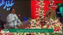 Eid Mushaira On 92 News – 23rd August 2018