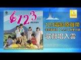 辛尼哥哥 童星 Xin Ni Ge Ge Tong Xing - 歌聲唱入雲 Ge Sheng Chang Ru Yun (Original Music Audio)
