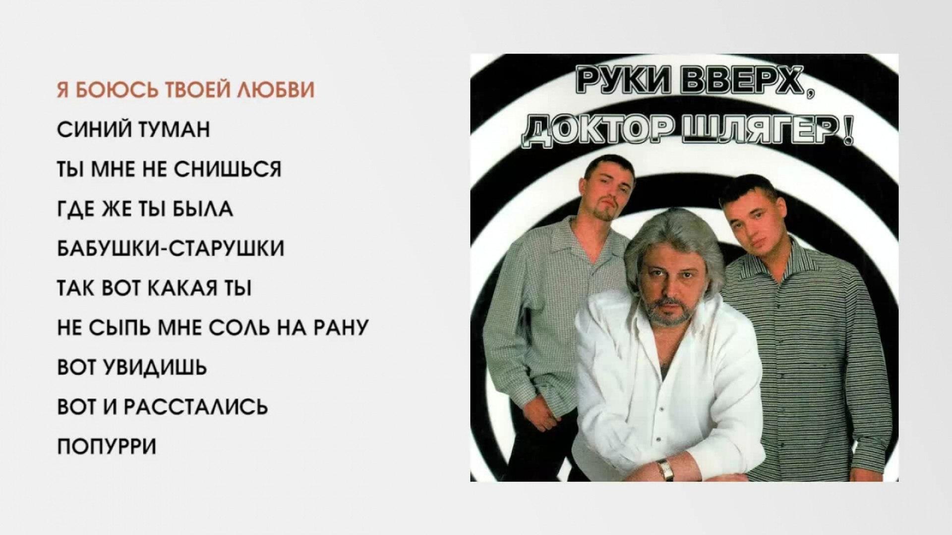 Руки Вверх!, Вячеслав Добрынин - Доктор Шлягер (official audio album)