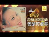 冉肖玲 Ran Xiao Ling - 舊夢何處尋 Jiu Meng He Chu Xun (Original Music Audio)