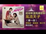 譚順成 黃鳳鳳 Tam Shun Cheng Wong Foong Foong -  第一段 Di Yi Duan (Original Music Audio)