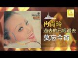 冉肖玲 Ran Xiao Ling - 莫忘今宵 Mo Wang Jin Xiao (Original Music Audio)